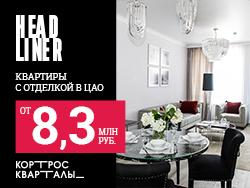 ЖК Headliner Квартиры с отделкой от 8,3 млн в ЦАО.